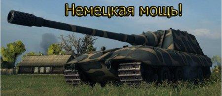 �������� ����! Jagdpanzer E 100