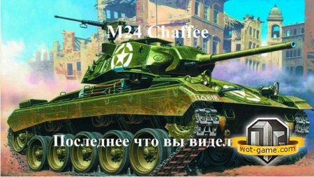 M24 Chaffee. ��������� ��� �� ������ � ���