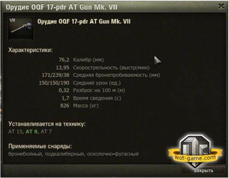АТ8 - британская пт-сау 6-го уровня