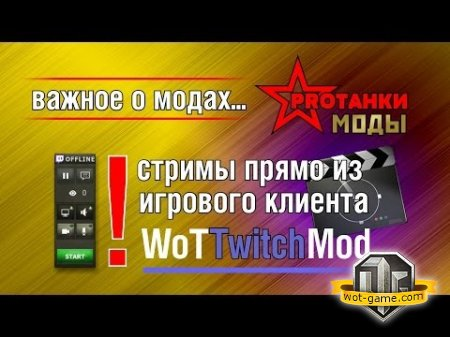 Делаем стрим с помощью WoT TwitchMod