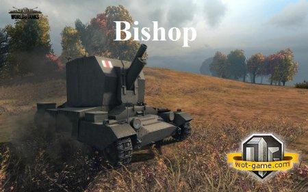 Bishop - британская САУ V уровня