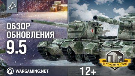 22 декабря вышло обновление 0.9.5