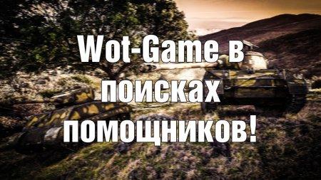 Wot-Game в поисках помощников!