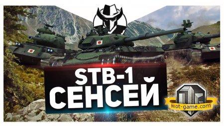 STB-1 - Сенсей