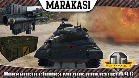 ������ ����� �� �������� ��� World of Tanks 0.9.6