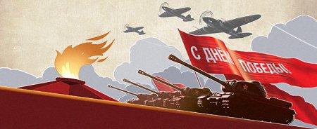 Акция «С Днём Победы!»