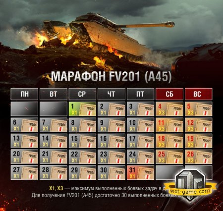 Марафон FV201 (A45)