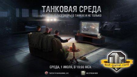 Стрим «Танковая среда № 5»