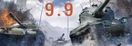 14 июля выходит обновление 9.9