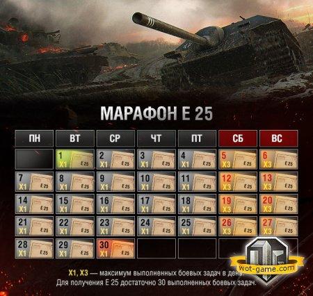 Марафон E 25