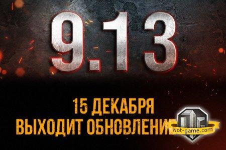 Сегодня 15 декабря выходит обновление 9.13