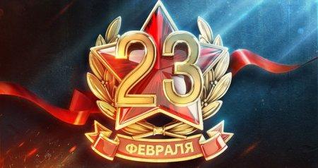 Праздничный стрим «День защитника Отечества»