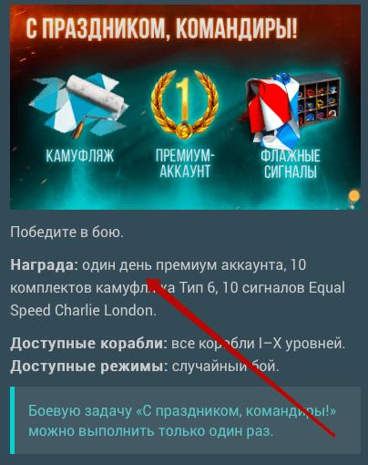 Как получить 1 день прем аккаунт бесплатно