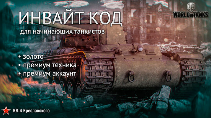 ������������ ������-��� ��� World of Tanks