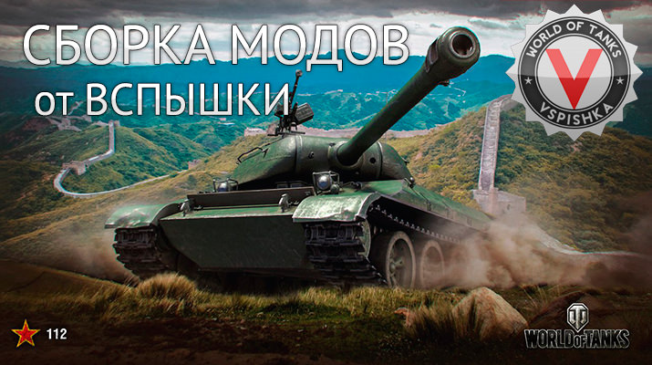 ������ ����� �� ������� (Vspishka) ��� World of Tanks 9.15.2