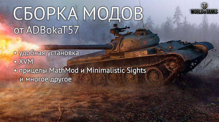 ������ ����� �� ADbokaT57 ��� World of Tanks 0.9.16