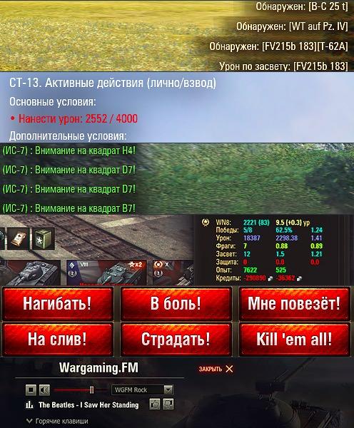 Сборка модов от ADbokaT57 для World of Tanks 0.9.16