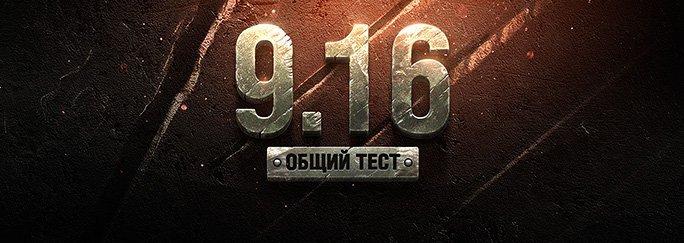 ������� �������� ������ World of Tanks 9.16