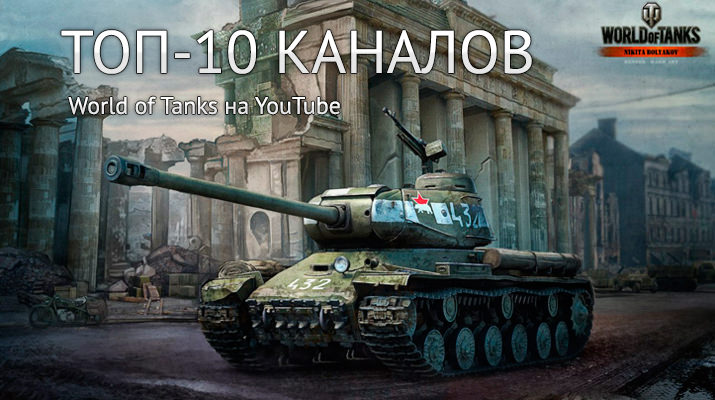 Топ-10 каналов World of Tanks на YouTube