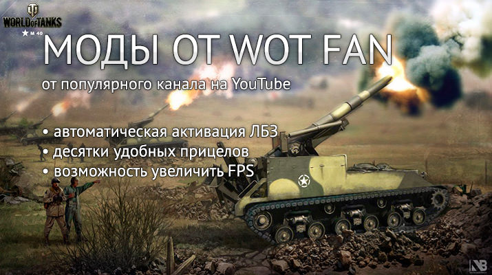 Моды Wot Fan (WGmods) 9.21.0.3 World of Tanks