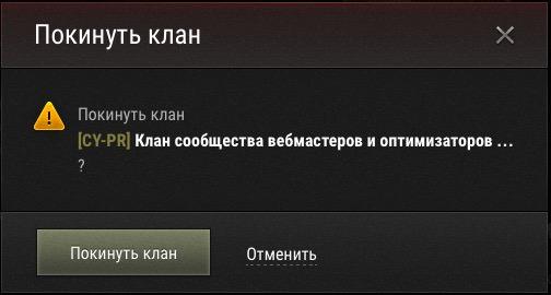 Как покинуть клан в World of Tanks