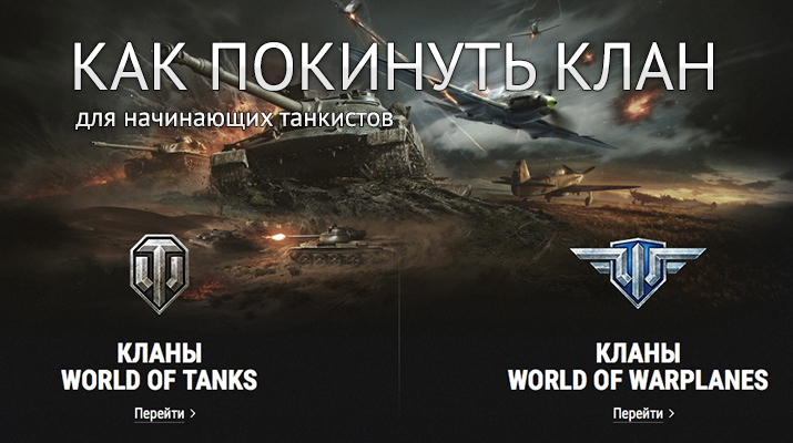 ��� �������� ���� � World of Tanks