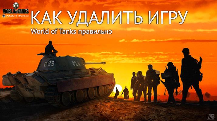 Как правильно удалить World of Tanks