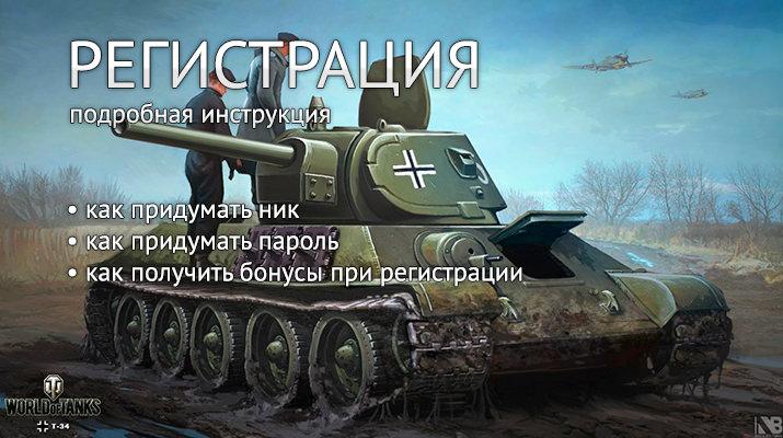 Регистрация в игре World Of Tanks