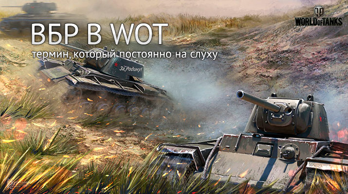 ������� ����������� ������ (���) � World Of Tanks