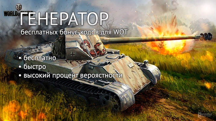 Генератор бонус-кодов World of Tanks