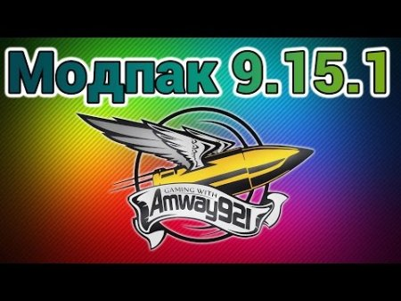 ������ ����� �� Amway921 ��� World of Tanks 9.15.1