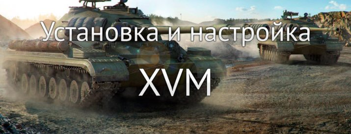 Оленеметр (мод XVM) для World of Tanks 1.3