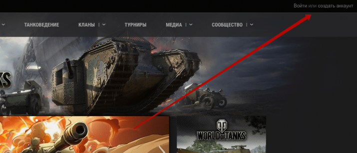 Многоразовый инвайт-код апрель для World of Tanks