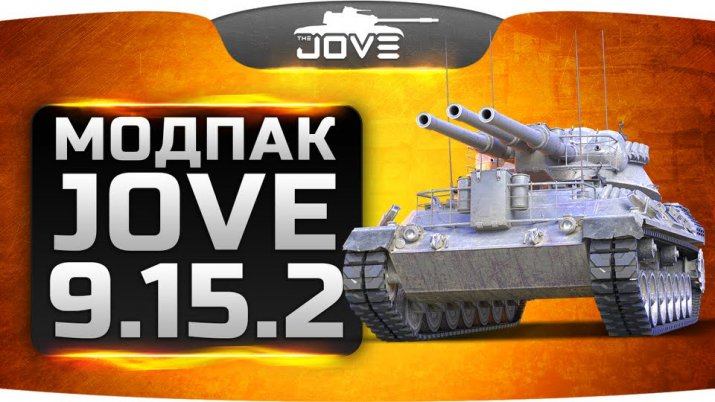 ������ ����� �� JOVE ��� World of Tanks 9.15.2