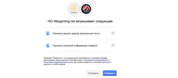 быстрая регистрация через гугл+