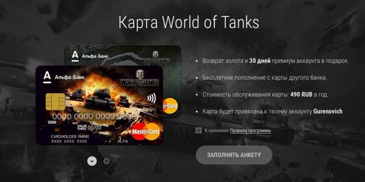 Карта World of Tanks — стоит ли приобретать?
