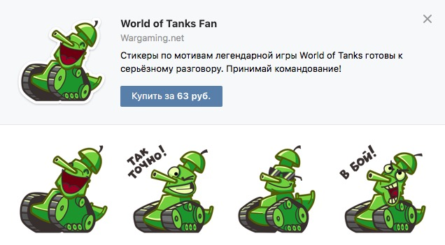 Стикеры VK и iMessage от Wargaming World of Tanks