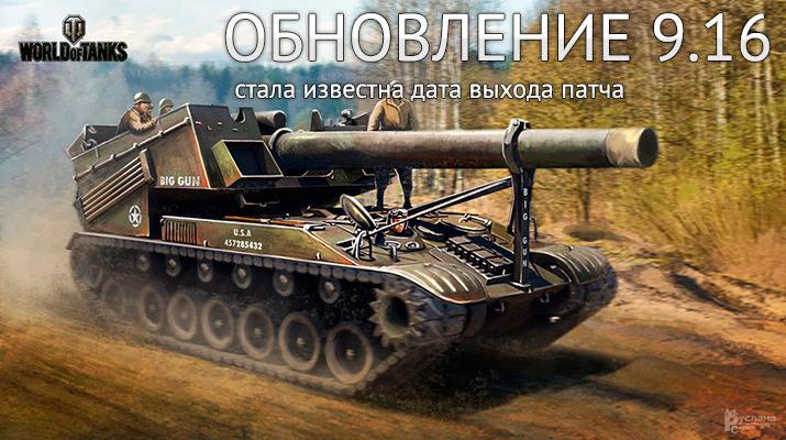 Когда выйдет обновление 9.16  в World of Tanks