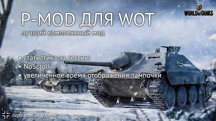 PMOD — один из лучших комплексных модов для World of Tanks 1.0.1