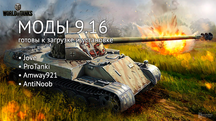 Моды для World of Tanks 9.16 скачать