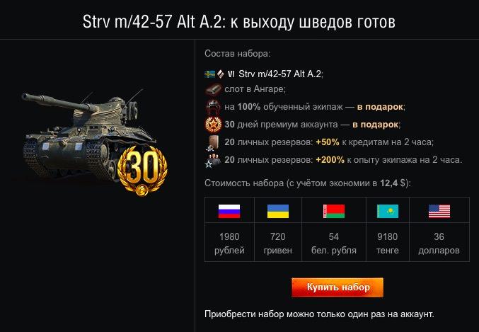 Strv m/42-57 Alt A.2 — обзор игры в рандоме