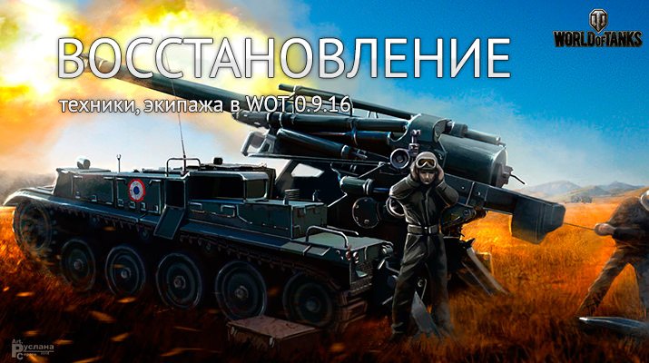 ��� ������������ ���� � ������ � World of Tanks 9.16 � ����?