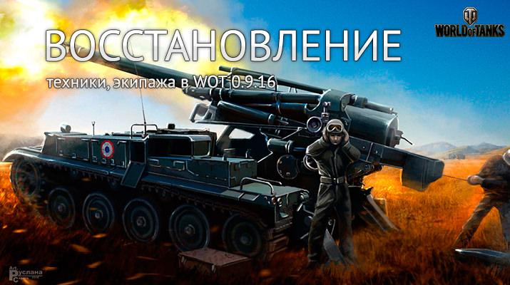 Как восстановить танк и экипаж в World of Tanks 9.16 и выше?