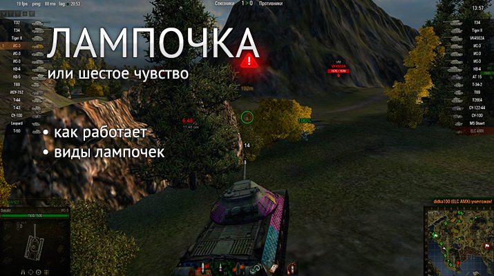что такое лампочка в World of Tanks