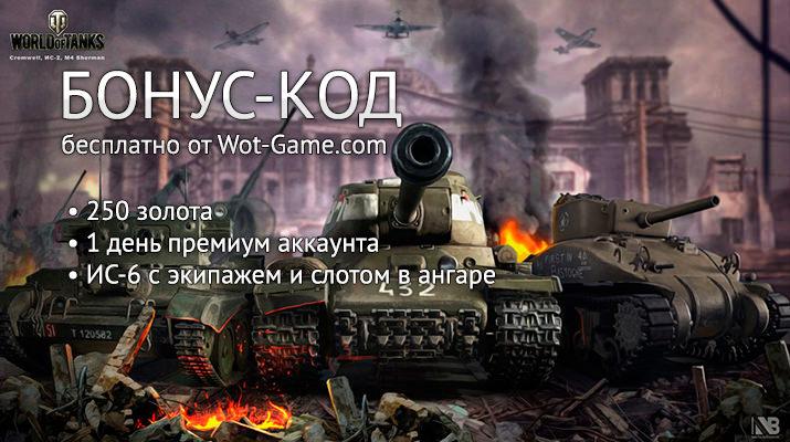 бесплатный бонус коды для world of tanks 2016