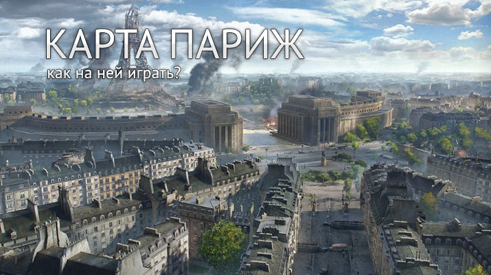 Новая карта Париж в World of Tanks