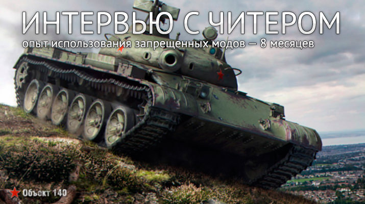 �������� � ������� World of Tanks: ����� 8 ������� � ����� �� ����