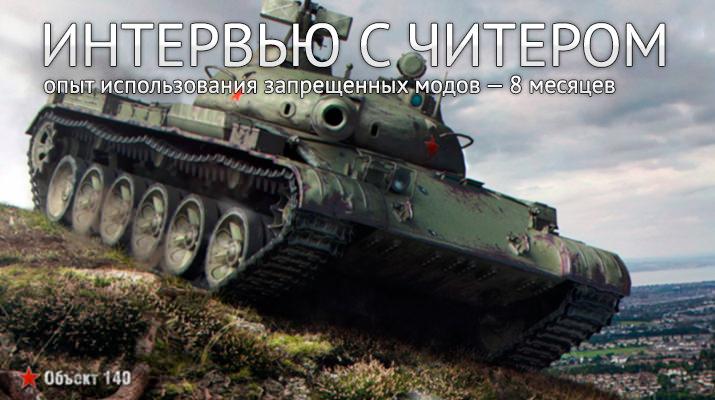 Интервью с читером World of Tanks: играю 8 месяцев — жалоб не было