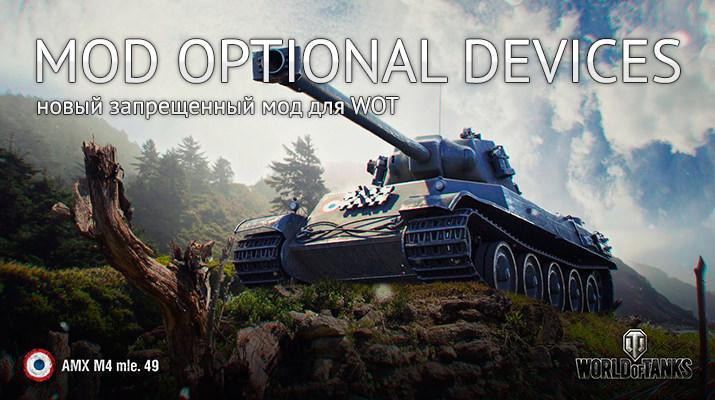 Новый запрещенный мод ODevices в World of Tanks