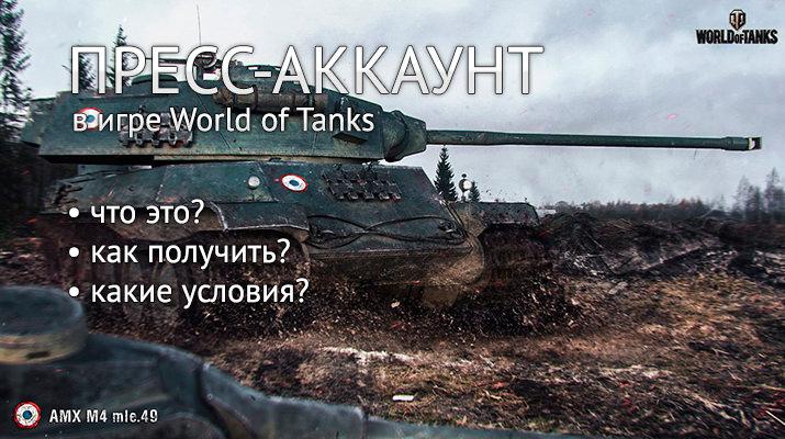 Пресс-аккаунт в World of Tanks: инструкция как получить